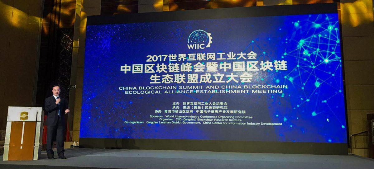 超块链和国家工信部赛迪研究院共同发起成立中国区块链生态联盟